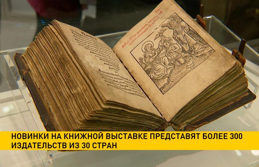 Более 300 издательств представят новинки на книжной выставке в Минске