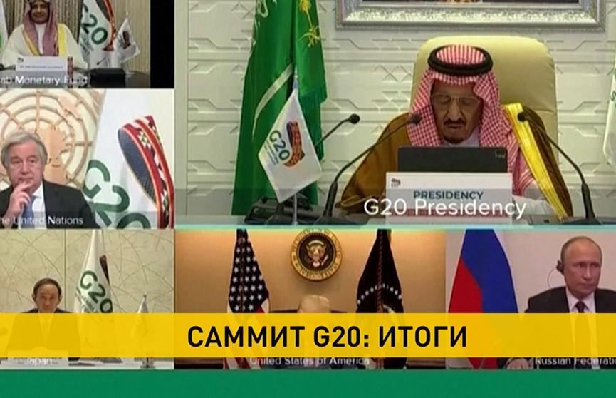 Лидеры стран G20 приняли декларацию по итогам саммита