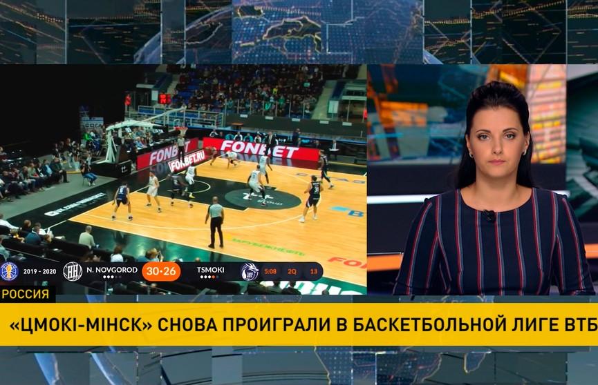 Баскетболисты «Цмокi-Miнск» снова уступили в единой Лиге ВТБ