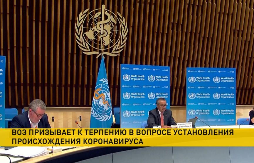 ВОЗ просит отказаться от политических игр в расследовании появления коронавируса