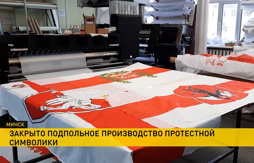 Цех по производству незарегистрированных флагов и другой атрибутики выявлен в Минске