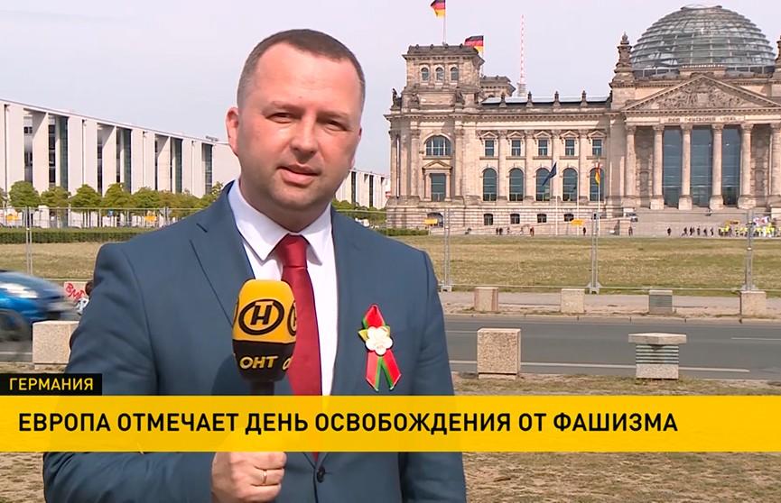 Европейский взгляд на День Победы: репортаж из Берлина