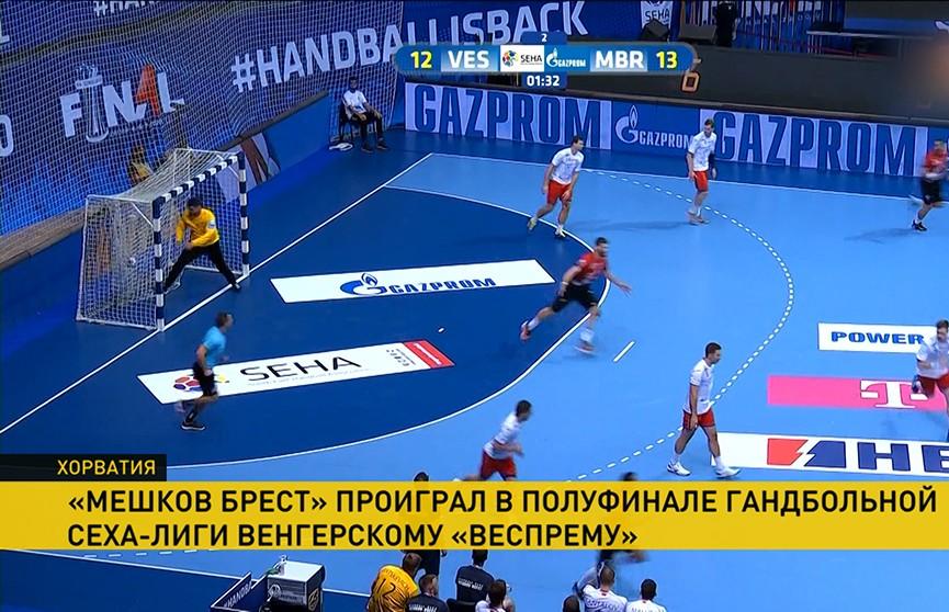 Гандболисты «Мешков Брест» проиграли венгерскому «Веспрему» в полуфинале СЕХА-лиги
