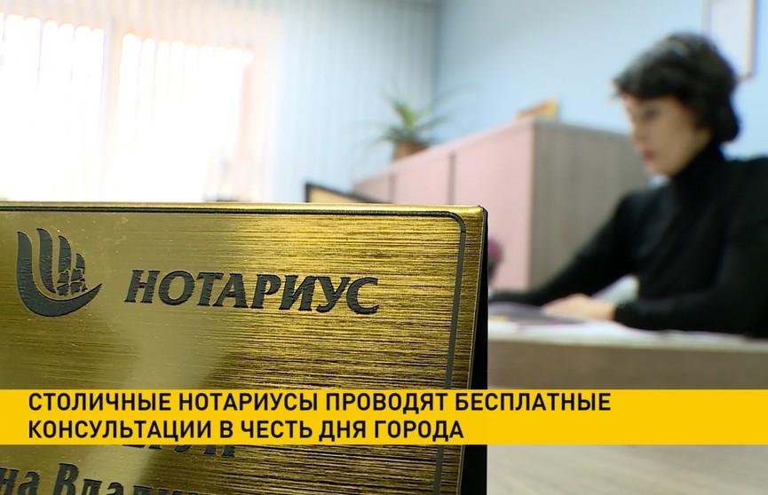 Нотариусы в Минске проводят бесплатные консультации в честь Дня города