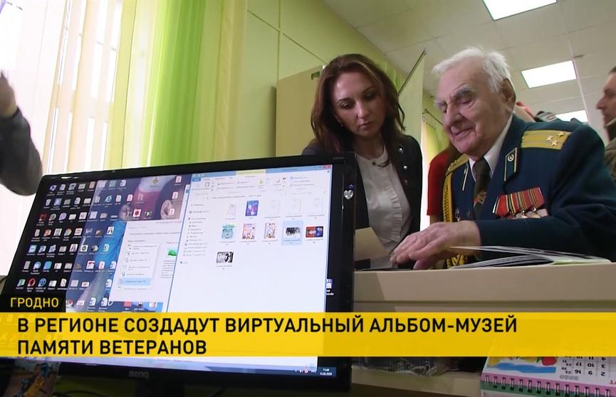 Виртуальный альбом-музей памяти ветеранов создадут в Гродненской области