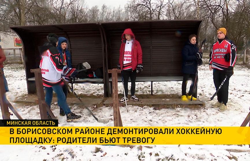 В Борисовском районе могут снести хоккейную площадку. Родители против, а местные власти настаивают на своем