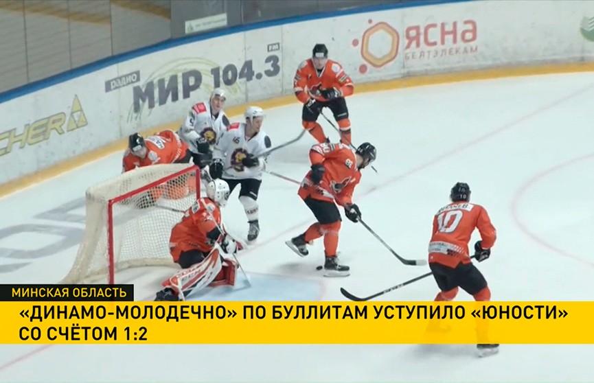 «Динамо-Молодечно» проиграло минской «Юности» в чемпионате Беларуси по хоккею