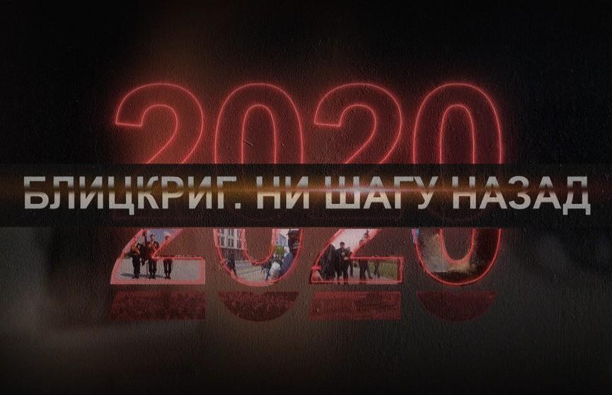 «Блицкриг. Ни шагу назад»: кто «заказал» Беларусь и хотел провести в стране «цветную революцию»? Новая серия – сегодня сегодня в 18:30
