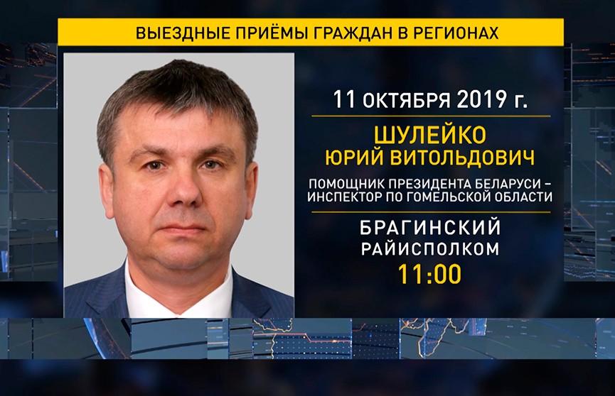 Администрация Президента  проведет 11 октября выездные приемы граждан в Пинске и Брагине