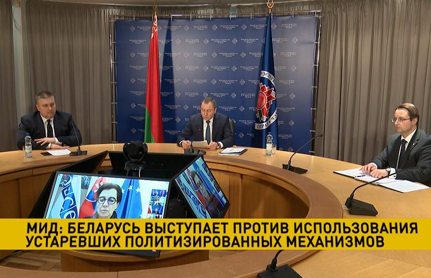 МИД: Беларусь выступает против надуманного использования отдельными странами устаревших политизированных механизмов