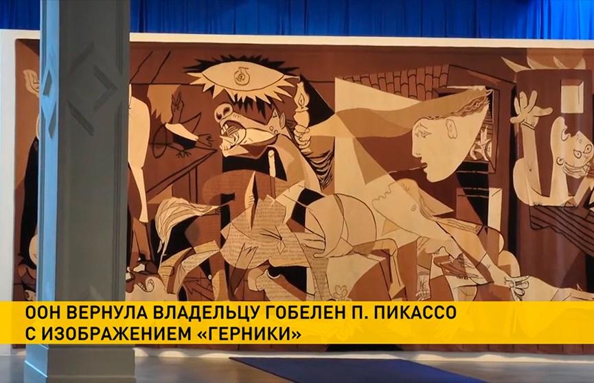 ООН вернула гобелен Пикассо с изображением «Герники» Нельсону Рокфеллеру-младшему