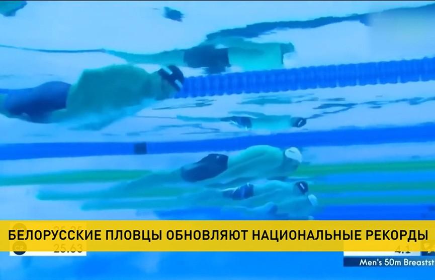 Белорусские пловцы обновляют национальные рекорды на этапе Международной лиги