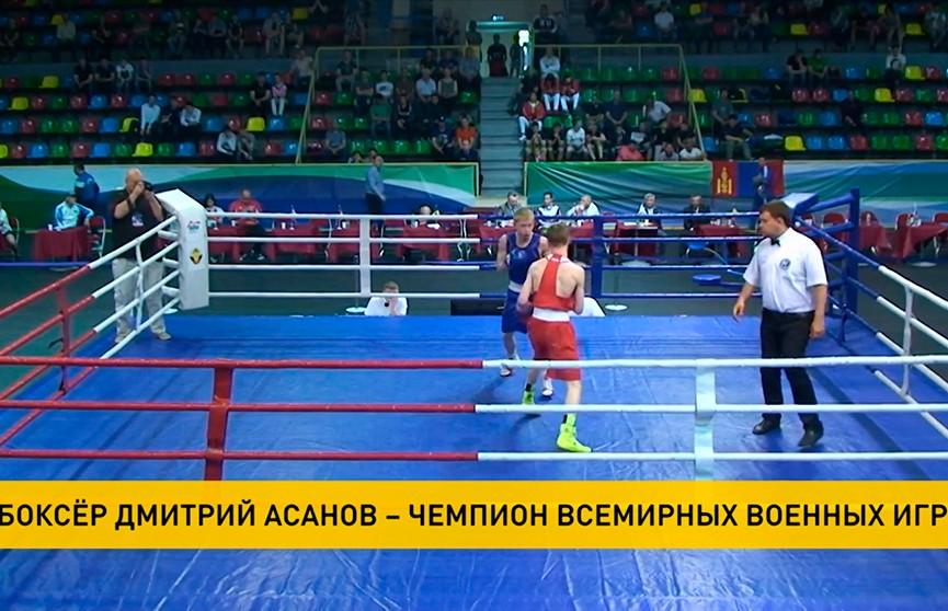 Боксер Дмитрий Асанов завоевал золото Всемирных военных игр