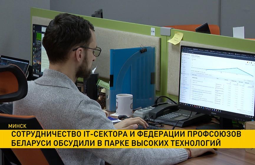 В Парке высоких технологий обсудили сотрудничество IT- сектора и Федерации профсоюзов