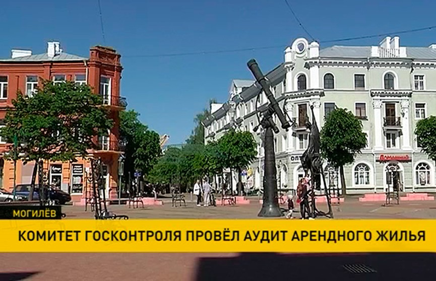 Комитет госконтроля провёл аудит арендного жилья в Могилёве
