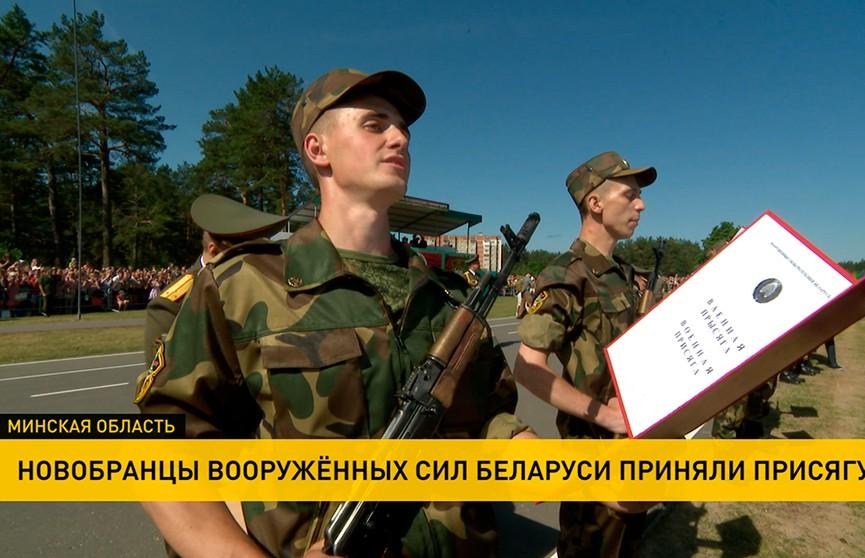 Новобранцы Вооружённых Сил Беларуси приняли присягу