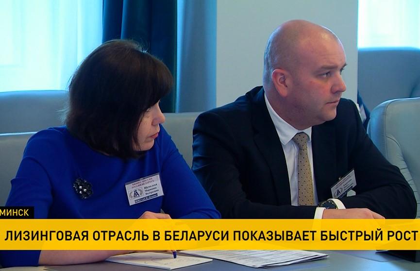 Лизинговая отрасль демонстрирует успехи в Беларуси