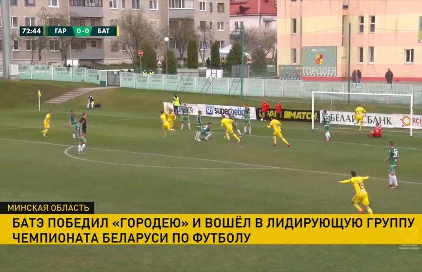 Чемпионат Беларуси по футболу:  «Городея» уступила БАТЭ