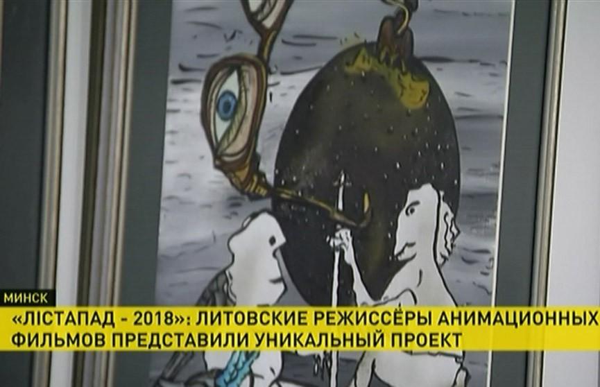 Проект, посвящённый 110-летию литовской анимации, представили на кинофестивале «Лістапад»