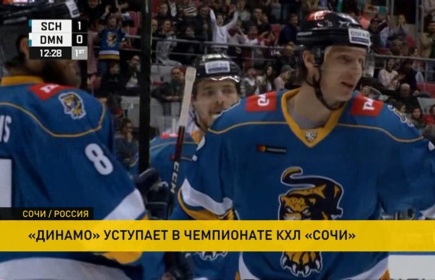 «Динамо» уступает в чемпионате КХЛ «Сочи»