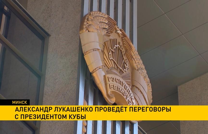 Переговоры Александра Лукашенко и президента Кубы проходят во Дворце Независимости