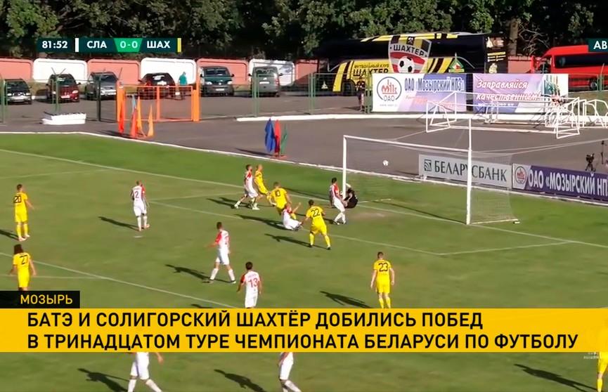 Чемпионат Беларуси по футболу: в 13 туре БАТЭ разгромил «Витебск»