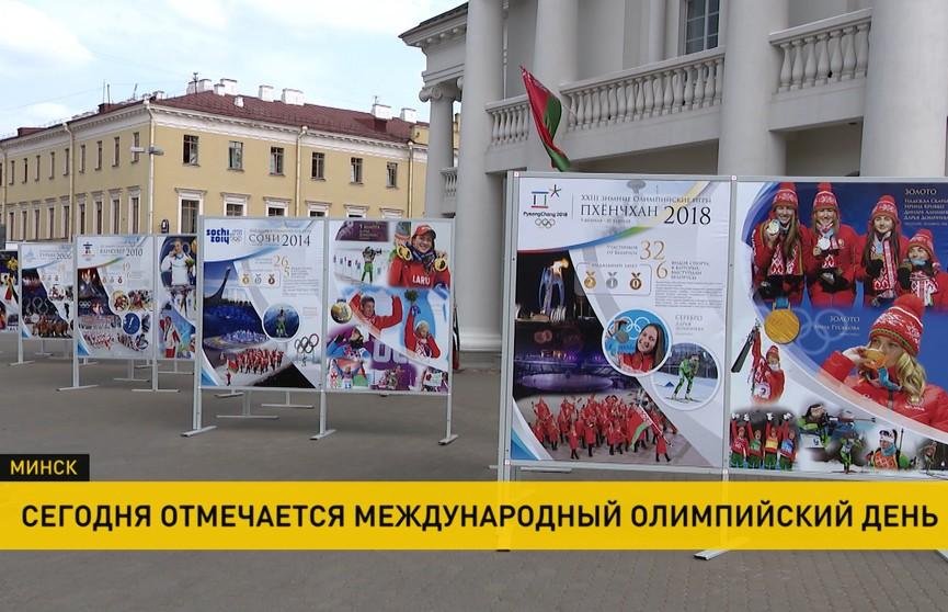 К Международному олимпийскому дню в Минске открылись две фотовыставки