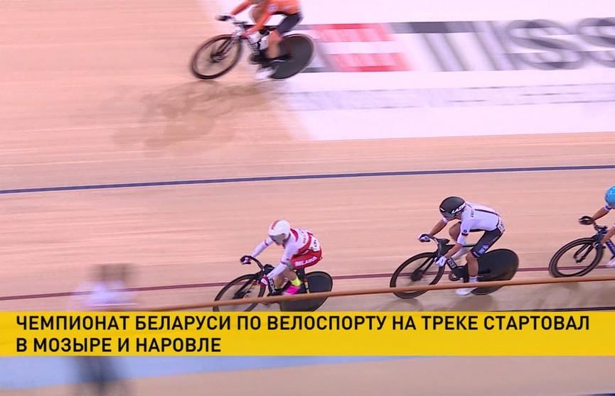 Чемпионат Беларуси по велоспорту на треке стартовал в Мозыре и Наровле: команда «Минска» выиграла смешанную эстафету