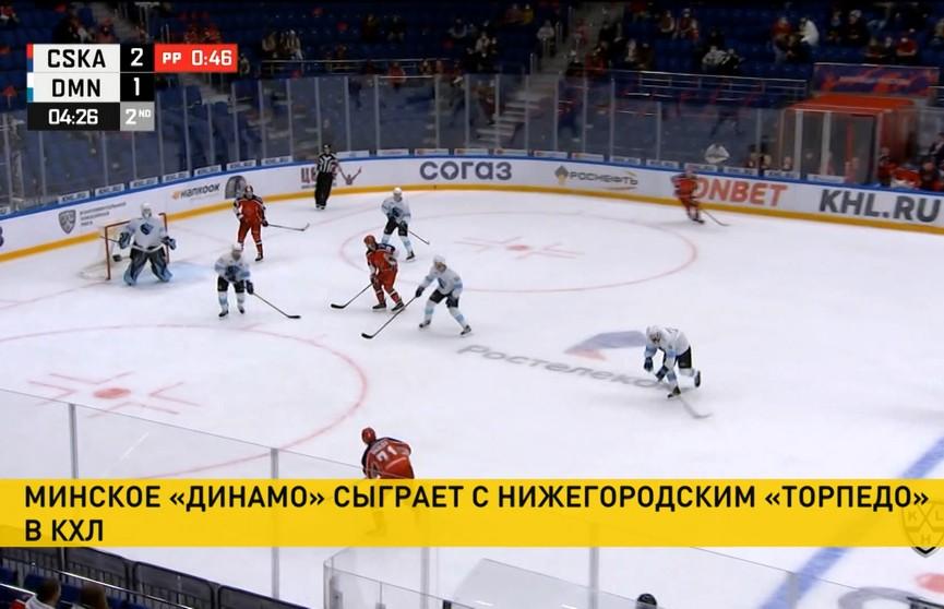 КХЛ: хоккеисты минского «Динамо» встретятся с «Торпедо» в Нижнем Новгороде