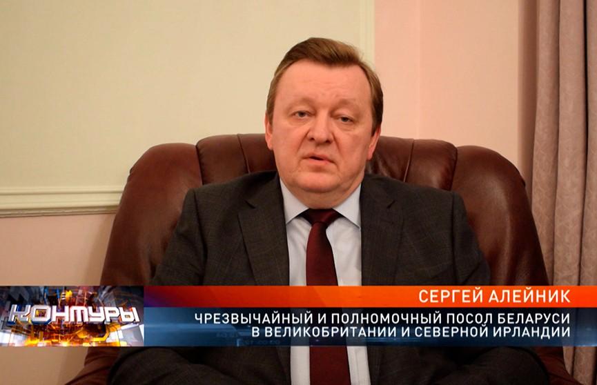 Brexit может стать новой возможностью для укрепления сотрудничества Беларуси и Великобритании – посол Сергей Алейник