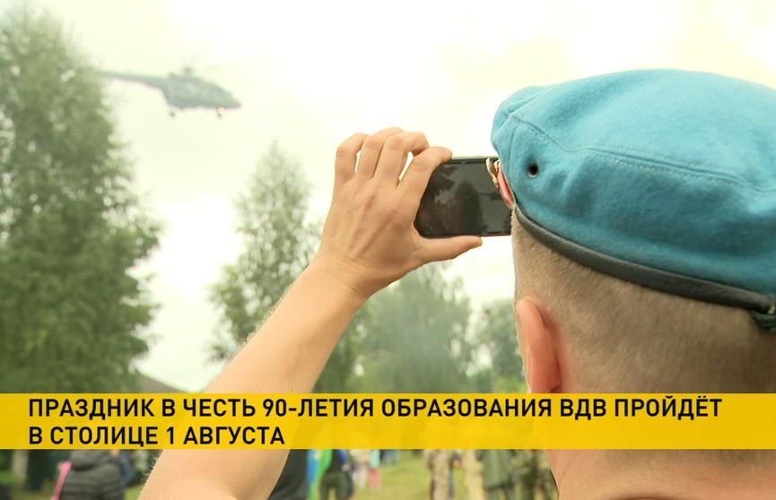 Праздник в честь 90-летия образования ВДВ пройдет в Минске 1 августа