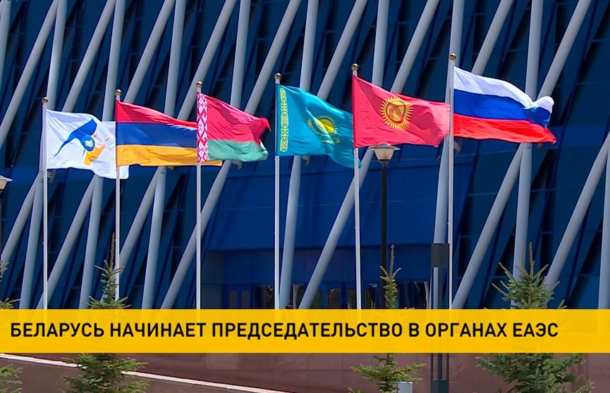 Беларусь начала председательство в ЕАЭС