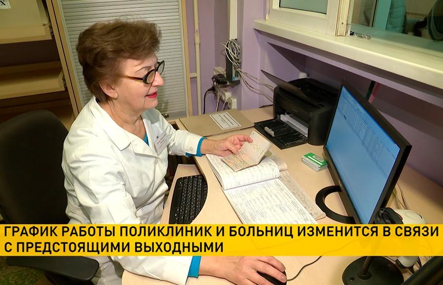 График работы поликлиник и больниц изменится на больших выходных
