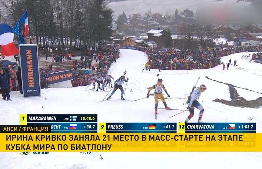 Ирина Кривко заняла 21 место в массовом старте Кубка мира по биатлону во Франции