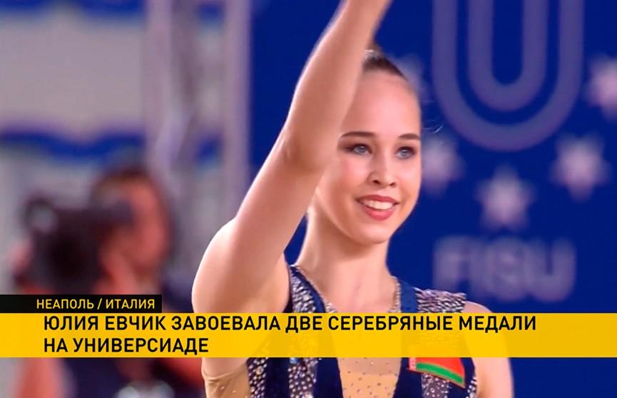 Универсиада-2019: белоруска Юлия Евчик завоевала две серебряные медали в художественной гимнастике