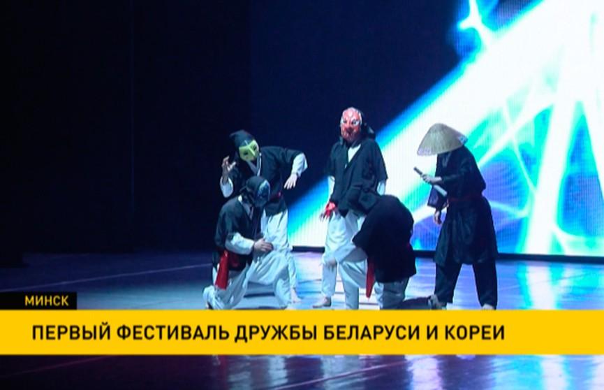Первый фестиваль дружбы Беларуси и Южной Кореи прошёл в Минске