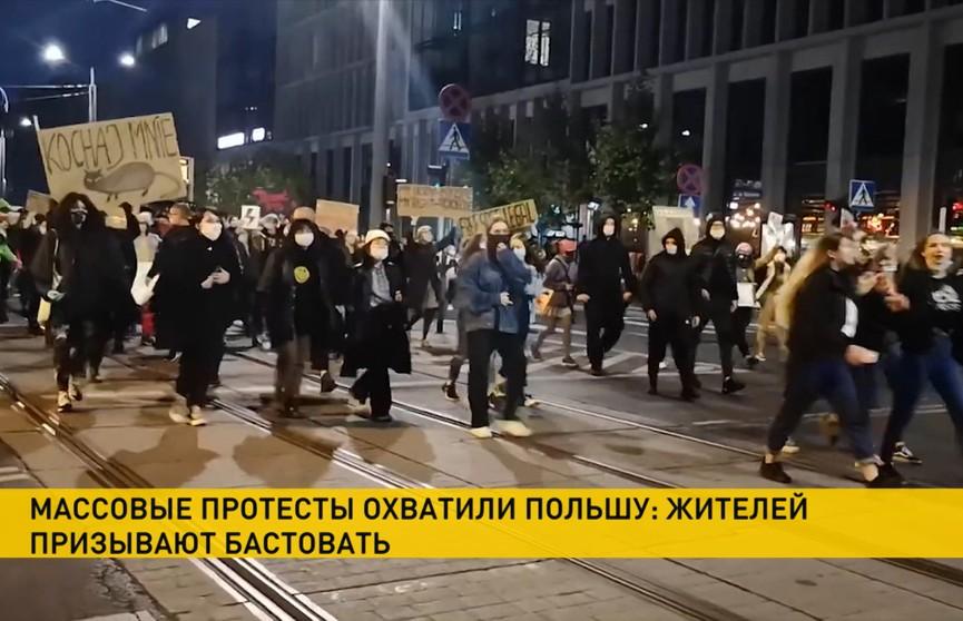В Польше призвали к национальной забастовке