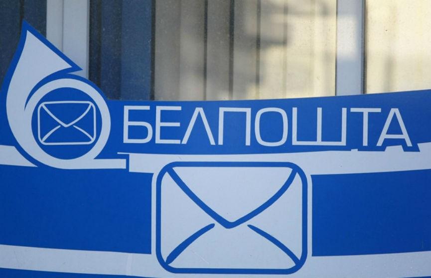 «Белпочта» с 15 декабря поднимает тариф на отправку писем