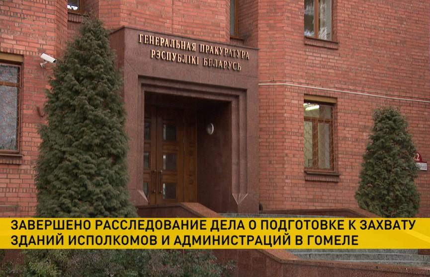 Завершено расследование уголовного дела в отношении четырёх доверенных лиц Тихановской
