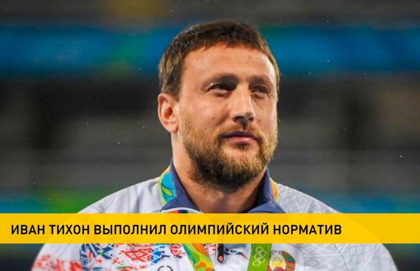 Иван Тихон выполнил олимпийский норматив
