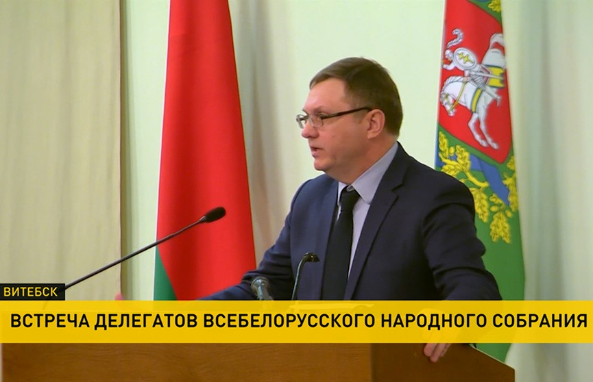 В Витебске собрались делегаты, которые представят регион на Всебелорусском народном собрании