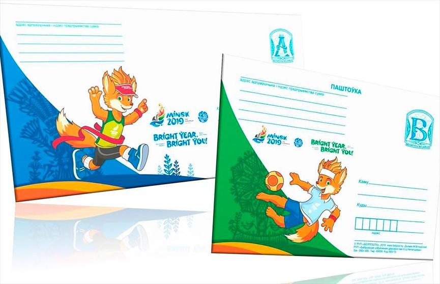 «Белпочта» выпустила почтовую сувенирку к II Европейским Играм