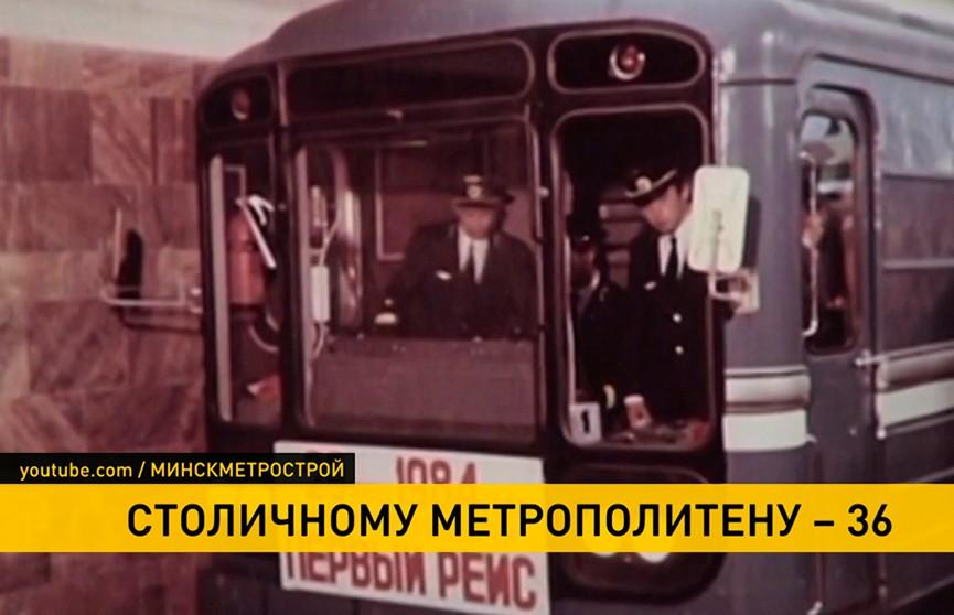 Минскому метро исполнилось 36 лет! История и перспективы столичной подземки