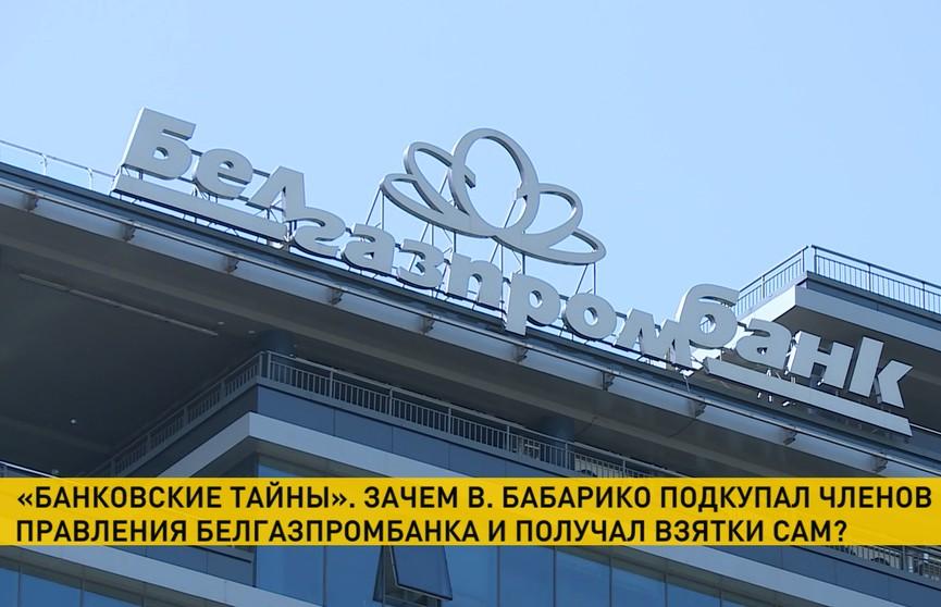 Дело «Белгазпромбанка»: откаты, фирмы для «отмывания» денег, офшорные юрисдикции – специальное расследование ОНТ