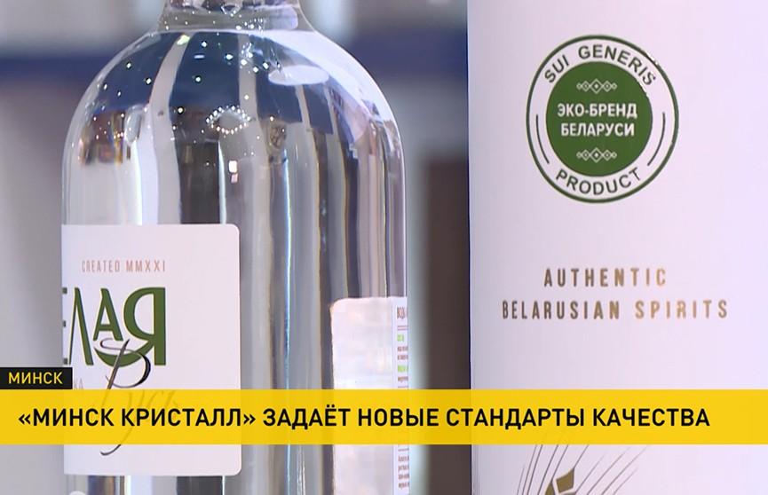 Без искусственных добавок и ГМО: «Минск Кристалл» выпустил лимитированную партию напитка «Белая Русь»