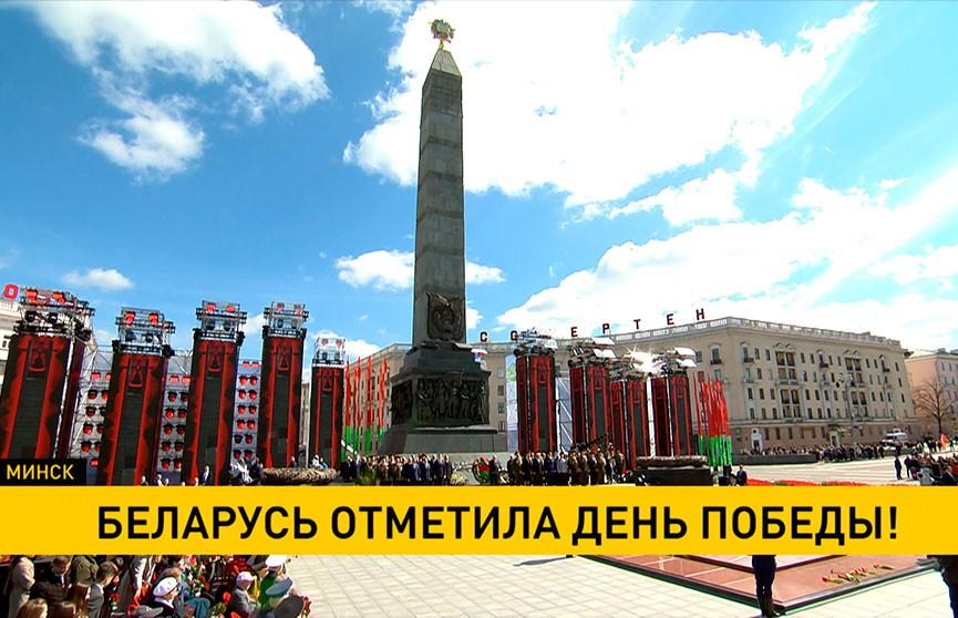 Беларусь отпраздновала День Победы. Как это было?