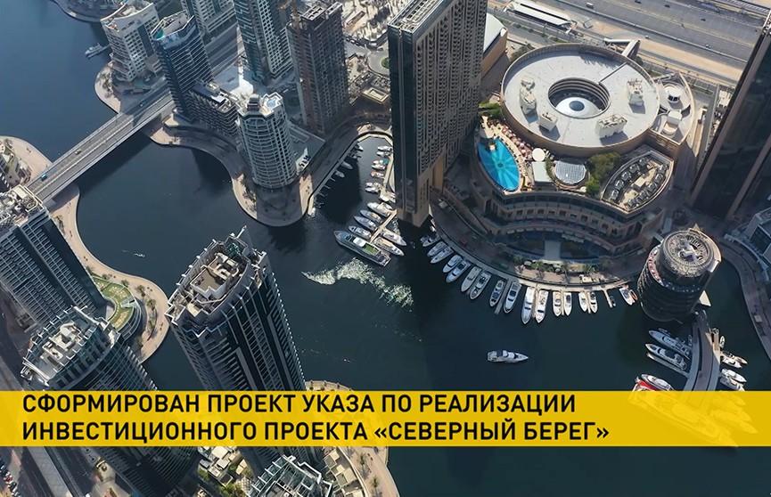 Сформирован проект указа по строительству «Северного берега» в Минске