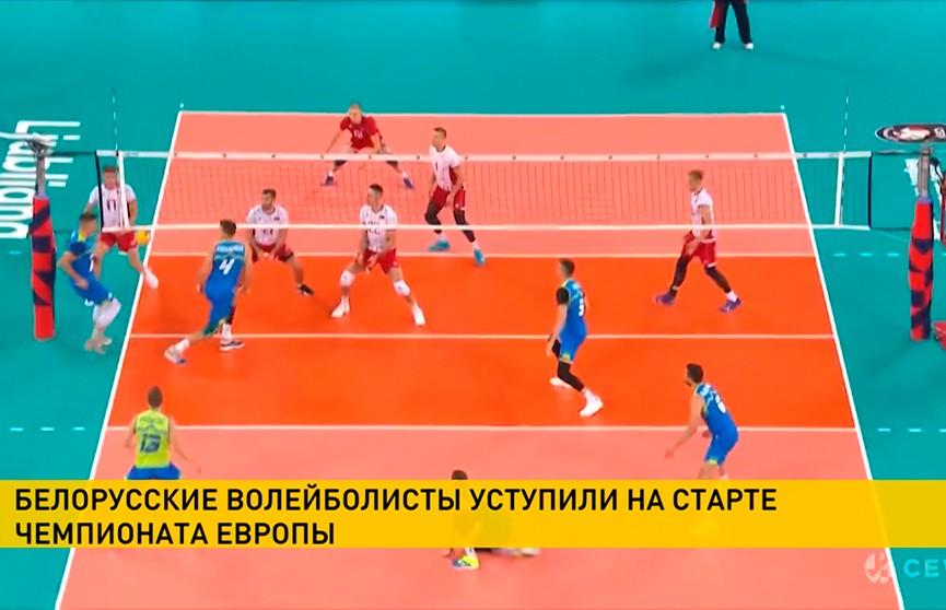 Первый матч чемпионата Европы по волейболу закончился для белорусов поражением