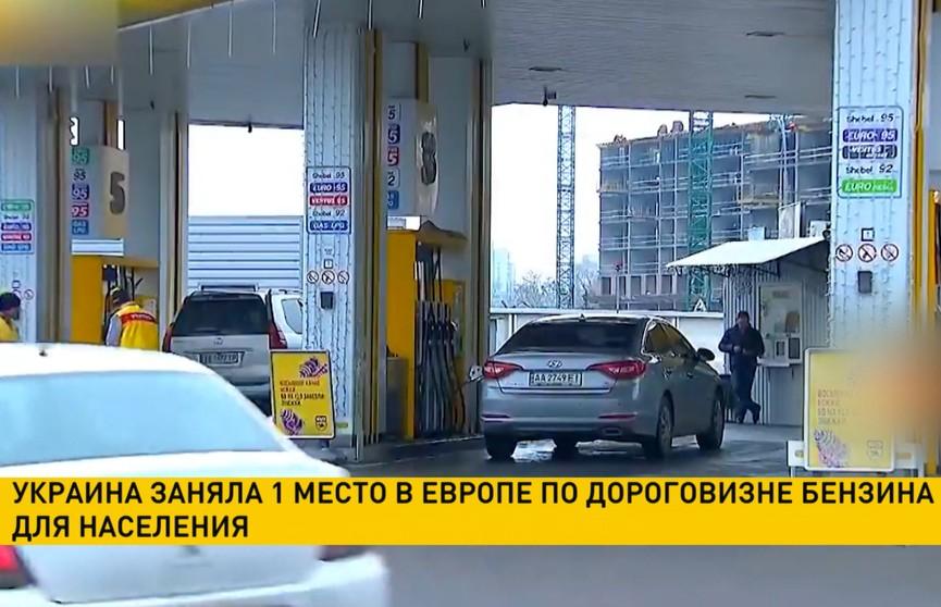 Украина заняла 1 место в Европе по дороговизне бензина для населения