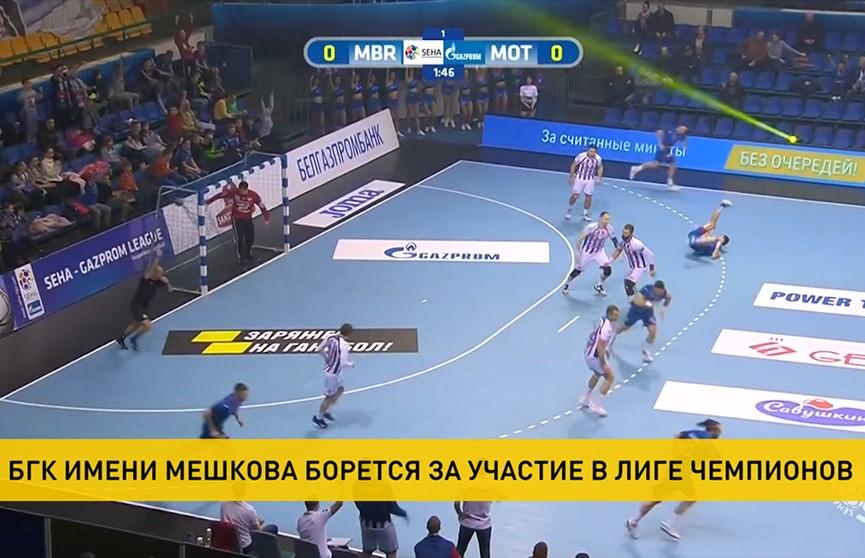 БГК имени Мешкова борется за участие в Лиге чемпионов